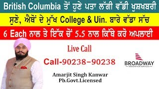Download ਖੁਸ਼ਖਬਰੀ, Canada British Columbia ਚ Study Visa ਮੌਕੇ I Top Colleges & Universities I E9 Youth I PR SDS Video