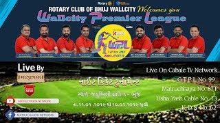 Download ROTAREY CLUB BHUJ WALLCITY NIGHT CRICKET TOURNAMENT (19-JAN-2019) Video