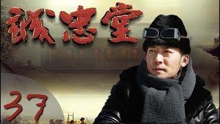 Download 《乔家大院2》(又名《诚忠堂》)第37集 传奇年代剧(张博、童瑶、潘虹、乔欣等领衔主演) Video