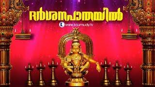 Download Darshanapathayil | Episode 07 | Kaumudy TV Video