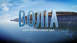 Download Волга (документальная ода) Video