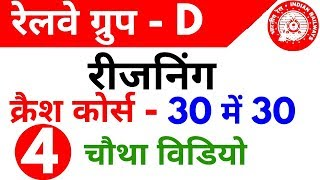 Download Reasoning - 4th video | Railway Group D क्रैश कोर्स | Reasoning short tricks for railway group d Video