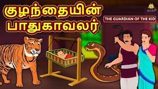Download குழந்தையின் பாதுகாவலர் - Bedtime Stories for Kids | Tamil Fairy Tales | Tamil Stories | Koo Koo TV Video