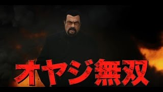 Download スティーブン・セガール主演最新作!映画『沈黙の粛清』予告篇 Video