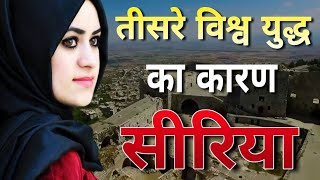 Download यह बिल्कुल खतरनाक है सीरिया //amazing facts about syria war in Hindi Video