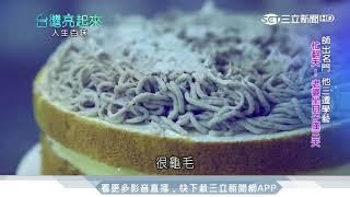 Download 台南最忙麵包店!生意好到雇保全指揮交通|台灣亮起來|三立新聞台 Video
