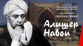 Download Алишер Навои (1947) фильм Video