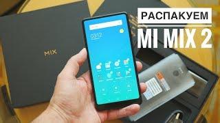 Download РАСПАКОВКА XIAOMI MI MIX 2 Video