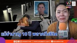 Download ทุบโต๊ะข่าว:ลูกสาวสะอื้นพ่อเชี่ยวชาญจุดพลุนับ10ปีพลาดเขย่า2ลูกด้าน บึ้มสนั่นหน้าเละดับสยอง 19/02/62 Video