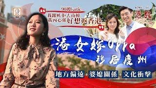 Download 港故:90後港女喪父母 玩App識暖心韓男終獲一個家 Video
