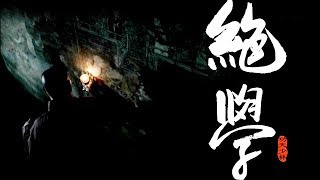 Download 功夫少林 第一集 绝学【THE KUNG FU SHAO LIN 01】 Video