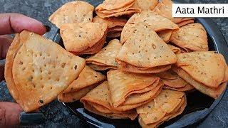Download आटे से बनाएं बहुत ही खस्ता व परतदार मठरी जो आपको बहुत पसंद आने वाली है /Diwali Nimki/Mathri Recipe Video