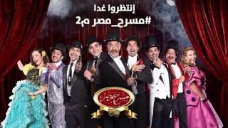Download تذكروا معنا أجمل إيفيهات الموسم الاول من عروض مسرح مصر Video