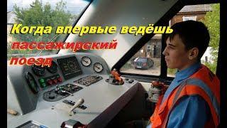Download Когда ВПЕРВЫЕ ведёшь пассажирский поезд!!! Покатушки в ТУ10. Video