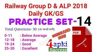 Download रेलवे Group D & ALP 2018 Daily GK/GS प्रैक्टिस सेट- 14 // GK/GS Quiz for Railway // रेलवे भर्ती 2018 Video