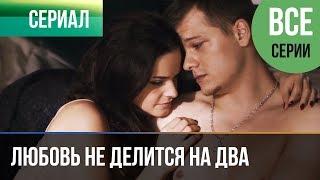 Download ▶️ Любовь не делится на два - все серии - Мелодрама | Русские мелодрамы Video