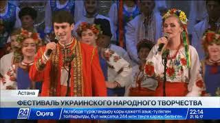 Download Фестиваль украинского творчества собрал в Астане 300 участников со всего Казахстана Video