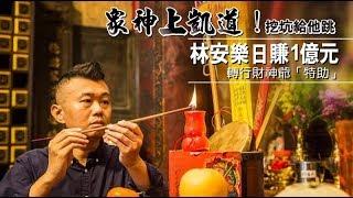 Download 【微視蘋】日賺1億元轉行當廟公 金融大叔滿滿玄奇故事 | 台灣蘋果日報 Video