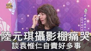 Download 【精華版】陸元琪攝影棚痛哭 談袁惟仁自責好多事 Video