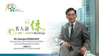 "Download HKGBC 10th Anniversary: 10 Years • Green Buildings 名人語 ""綠"" – Mr George HONGCHOY 王國龍先生 Video"