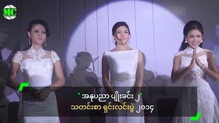 Download ″A Nu Pyin Nyar Pyoe Khinn″ Actress Contest 2 Video