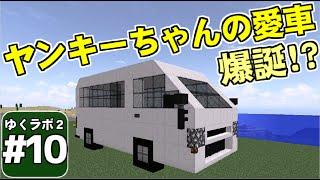 Download 【Minecraft】ゆくラボ2~大都会でリケジョ無双~ Part.10【ゆっくり実況】 Video