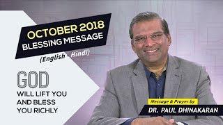 Download परमेश्वर आपको उठायेंगे और आपको बहुतायत रूप से आशीषित करेंगे | अक्टूबर 2018 आशीष संदेश Video