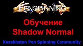Download Обучение трюку Shadow Normal. Pen Spinning уроки Video