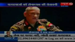Download Indian Army chief Bipin Rawat defends use of human shield in Kashmir Video