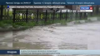 Download Центр Добрянки залило кипятком Video