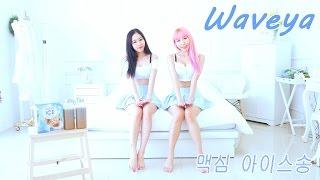 Download WAVEYA Dance 웨이브야 맥심 아이스송 댄스 Song by.WAVEYA Video
