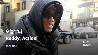 Download [ENG 래퍼 레디] 오늘부터 Reddy, Action! Video