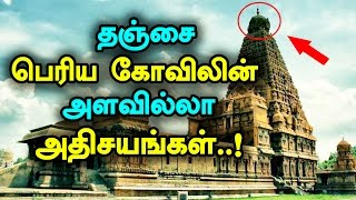 Download Tanjore Big Temple Mysteries - Secret of Cholas Video