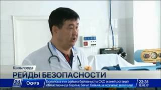 Download Сотрудники ДЧС Кызылординской области проводят рейды по безопасности Video