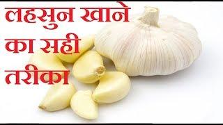 Download लहसुन है अमृत लेकिन 99% लोग नही जानते इसे खाने का सही तरीका    Lehsun Kaise Khaye    Pooja Luthra Video