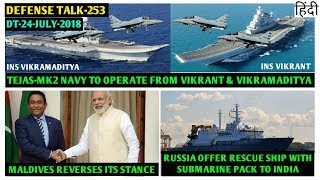 Download Indian Defence News:Tejas LCA Navy NP-2 Test Flight from INS Vikramaditya,Russia offer Rescue Ship Video