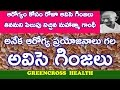 Download health tips in telugu|అవిసె గింజలు|health benefits of flax seed|linseed|avise ginjalu|greencross Video