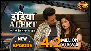 Download India Alert    New Episode 203    Suhagan ( सुहागन )    इंडिया अलर्ट Dangal TV Video
