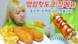 Download 바삭한 명랑핫도그 신메뉴 먹방 리뷰! 모짜맵구마+통모짜+숯불갈비 치이즈 좋아~~♥ Video