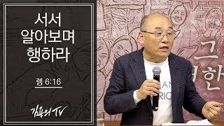 Download I 김용의tv I 서서 알아보며 행하라- 2019 김용의 선교사 Video