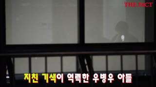 Download [TF단독영상] 우병우, 잠적 22일 만에 '심야회의 포착' Video