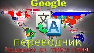 Download Гугл переводчик. Расширение для браузера Video