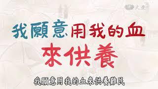 Download 【大愛全紀錄】20170903 - 八千里外一家人 Video