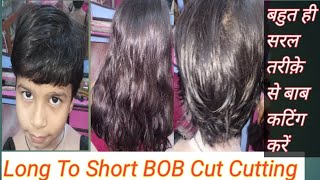 Download Long to short BOB cut cutting/BABY Short hair cut/Short hair cutTutorial/Blunt hair cut/Seema Jaitly Video