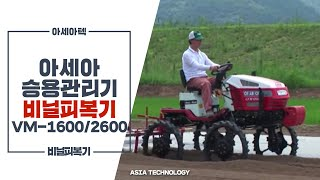 Download 아세아 승용관리기 비닐피복기, Riding-type CULTIVATOR Vinyl Mulcher Video