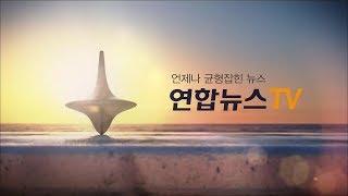 Download 연합뉴스TV 생방송 (LIVE & NEWS) Video