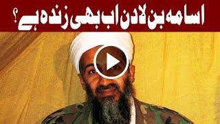 Download Contacted Al Qaeda for alliance, reveals Ansar-al-Sharia's head - Headlines 03:00 PM - 6 Sep 2017 Video