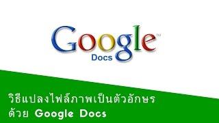 Download วิธีแปลงไฟล์ภาพเป็นตัวอักษรด้วย Google Docs Video