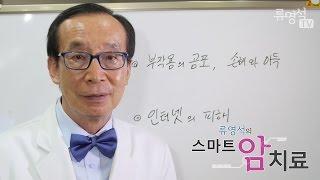 Download [암치료전략] 항암치료 받아야 할까, 말아야 할까? - 류영석 원장 Video