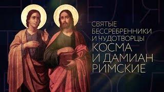 Download СВЯТЫЕ БЕССРЕБРЕНИКИ КОСМА И ДАМИАН РИМСКИЕ Video